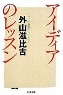 <<日本文学>> アイディアのレッスン / 外山滋比古