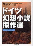 <<日本文学>> ドイツ幻想小説傑作選 ロマン派の森から / 今泉文子