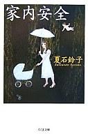 <<日本文学>> 家内安全 / 夏石鈴子