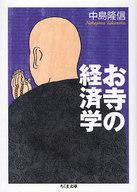 <<日本文学>> お寺の経済学 / 中島隆信