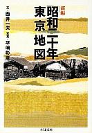 <<日本文学>> 新編「昭和二十年」東京地図 / 西井一夫