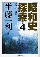 <<日本文学>> 昭和史探索 4 一九二六-四五 / 半藤一利