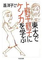 <<日本文学>> 東大で上野千鶴子にケンカを学ぶ / 遙洋子
