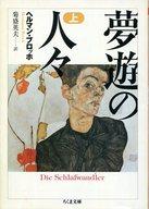 <<日本文学>> 夢遊の人々 下 / H・ブロッホ