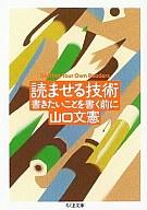 <<日本文学>> 読ませる技術 書きたいことを書く前に / 山口文憲
