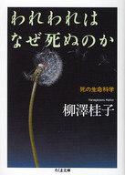 <<日本文学>> われわれはなぜ死ぬのか 死の生命科学 / 柳澤桂子