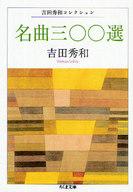 <<日本文学>> 名曲三〇〇選 吉田秀和コレクション / 吉田秀和