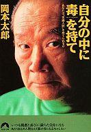 """<<趣味・雑学>> 自分の中に毒を持て-あなたは""""常識人間""""を捨てられるか / 岡本太郎"""