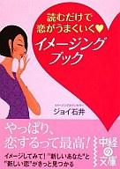 <<趣味・雑学>> 読むだけで恋がうまくいくイメージングブッ / ジョイ石井