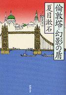<<日本文学>> 倫敦塔・幻影の盾 / 夏目漱石