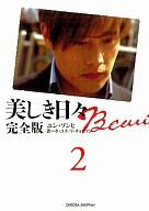 <<日本文学>> 美しき日々 完全版 2 / ユンソンヒ