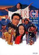 <<日本文学>> TRICK-劇場版- / 蒔田光治