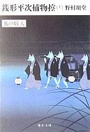 <<日本文学>> 銭形平次捕物控 12 狐の嫁入 / 野村胡堂