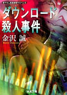 <<日本文学>> ダウンロード殺人事件 / 金沢誠