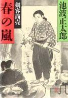 <<日本文学>> 春の嵐-剣客商売10- / 池波正太郎