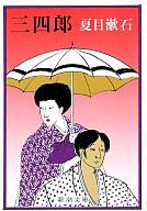 <<日本文学>> 三四郎 / 夏目漱石