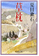 <<日本文学>> 草枕 / 夏目漱石