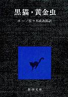 <<海外ミステリー>> 黒猫・黄金虫 / エドガー・アラン・ポー