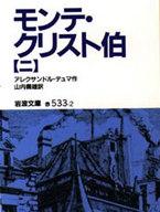 <<海外文学>> モンテ・クリスト伯 2 / アレクサンドル・デュマ