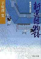 <<日本文学>> 新選組物語 / 子母澤寛