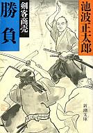 <<日本文学>> 勝負-剣客商売11- / 池波正太郎