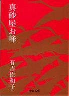 <<日本文学>> 真砂屋お峰 / 有吉佐和子