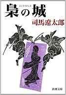 <<日本文学>> 梟の城 / 司馬遼太郎
