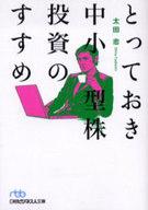 <<趣味・雑学>> とっておき中小型株投資のすすめ / 太田忠