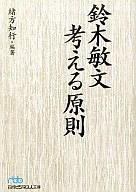 <<趣味・雑学>> 鈴木敏文 考える原則 / 緒方知行