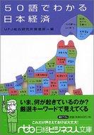 <<趣味・雑学>> 50語でわかる日本経済 / UFJ総合研究所調査