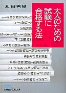 <<趣味・雑学>> 大人のための試験に合格する法 / 和田秀樹