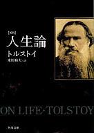 <<海外文学>> 人生論 新版 / トルストイ