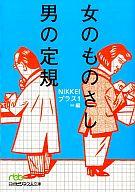 <<趣味・雑学>> 女のものさし男の定規 / NIKKEIプラス1