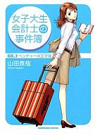 <<日本文学>> DX.1ベンチャーの王子様-女子大生会計士の事件簿-  / 山田真哉