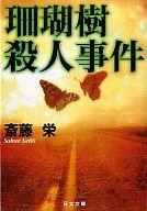 <<日本文学>> 珊瑚樹殺人事件 / 斎藤栄
