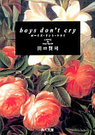 <<日本文学>> boys don't cry / 田口賢司
