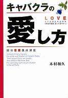 <<日本文学>> キャバクラの愛し方 / 木村和久