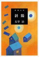 <<日本文学>> 斜陽 / 太宰治