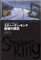 <<海外ミステリー>> 最後の抵抗 / スティーヴン・キング