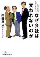 <<趣味・雑学>> なぜ会社は変われないのか-危機突破の風土改革ドラマ- / 柴田昌治