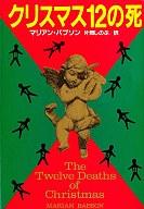 <<海外文学>> クリスマス12の死 / マリアン・バブソン