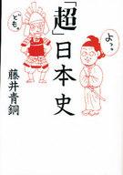<<日本文学>> 「超」日本史 / 藤井青銅
