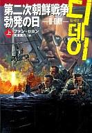 <<海外ミステリー>> 第二次朝鮮戦争勃発の日 D-DAY 上 / ファンセヨン