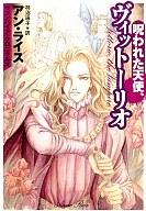 <<海外文学>> 呪われた天使、ヴィットーリオ / A・ライス