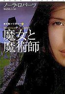 <<ロマンス小説>> 魔女と魔術師 光の輪トリロジー 1 / ノーラ・ロバーツ