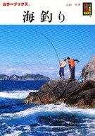 <<趣味・雑学>> 海釣り / 永田一脩