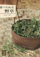 <<日本文学>> 食べられる野草 / 辺見金三郎