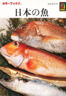 <<科学・自然>> 日本の魚 / 末広恭雄