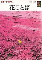 <<日本文学>> 花ことば / 引田茂
