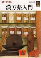 <<日本文学>> 漢方薬入門 / 難波恒雄